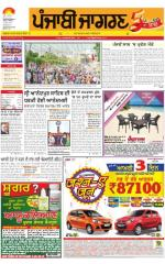 Tarantaran : Punjabi jagran News : 18th June 2015 - Read on ipad, iphone, smart phone and tablets.