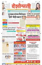 18th Jun Akola Main - Read on ipad, iphone, smart phone and tablets.