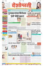 18th Jun Nagpur - Read on ipad, iphone, smart phone and tablets.