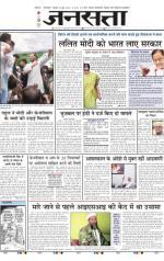 Jansatta, Hindi, 18/06/2015 - Read on ipad, iphone, smart phone and tablets.