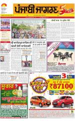 Jalandhar : Punjabi jagran News : 18th June 2015 - Read on ipad, iphone, smart phone and tablets.
