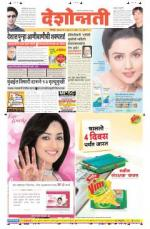 19th Jun Nagpur - Read on ipad, iphone, smart phone and tablets.