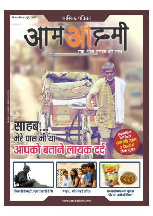 Aam Aadmee Magazine June 2015 Edition