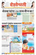 20th Jun Nanded - Read on ipad, iphone, smart phone and tablets.