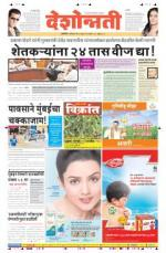 20th Jun Akola Main - Read on ipad, iphone, smart phone and tablets.