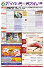 June,20,2015, Bangalore - Read on ipad, iphone, smart phone and tablets.