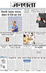 Jansatta, Hindi, 20/06/2015 - Read on ipad, iphone, smart phone and tablets.