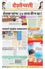20th Jun Nagpur - Read on ipad, iphone, smart phone and tablets.