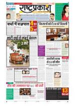 20th Jun Rashtraprakash - Read on ipad, iphone, smart phone and tablets.