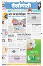 21st Jun Hingoli Parbhani - Read on ipad, iphone, smart phone and tablets.
