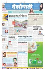 21st Jun Nanded - Read on ipad, iphone, smart phone and tablets.