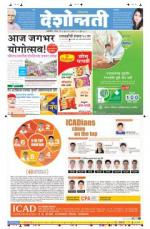 21st Jun Akola Main - Read on ipad, iphone, smart phone and tablets.