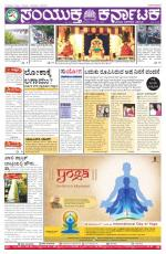 June,21,2015, Bangalore - Read on ipad, iphone, smart phone and tablets.