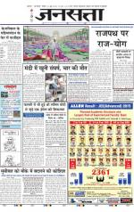 Jansatta, Hindi, 21/06/2015 - Read on ipad, iphone, smart phone and tablets.