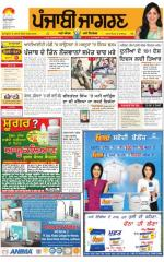 Ludhiana   : Punjabi jagran News : 21st June 2015 - Read on ipad, iphone, smart phone and tablets.