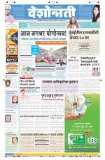 21st Jun Nagpur - Read on ipad, iphone, smart phone and tablets.
