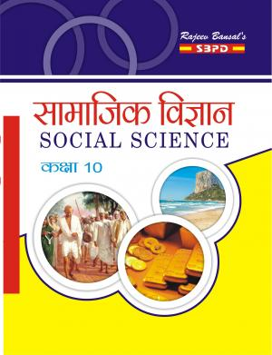 Social Science - Read on ipad, iphone, smart phone and tablets