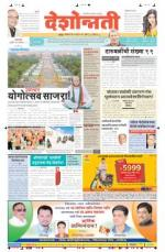 22nd Jun Nanded - Read on ipad, iphone, smart phone and tablets.