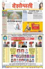 22nd Jun Amravati - Read on ipad, iphone, smart phone and tablets.