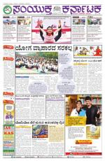 June,22,2015, Bangalore - Read on ipad, iphone, smart phone and tablets.
