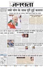 Jansatta, Hindi, 22/06/2015 - Read on ipad, iphone, smart phone and tablets.