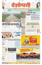 22nd Jun Nagpur - Read on ipad, iphone, smart phone and tablets.