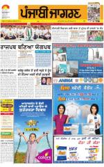 Ludhiana  : Punjabi jagran News : 22nd June 2015 - Read on ipad, iphone, smart phone and tablets.