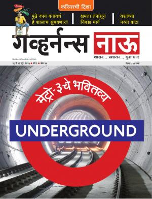 Governancenow Marathi Volume 2 Issue 17 - Read on ipad, iphone, smart phone and tablets.