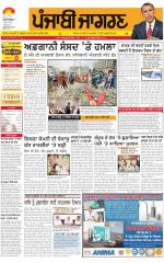 Tarantaran  : Punjabi jagran News : 23rd June 2015 - Read on ipad, iphone, smart phone and tablets.