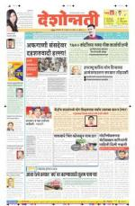 23rd Jun Nanded - Read on ipad, iphone, smart phone and tablets.