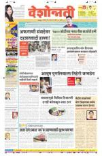 23rd Jun Nagpur - Read on ipad, iphone, smart phone and tablets.