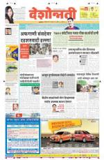 23rd Jun Akola Main - Read on ipad, iphone, smart phone and tablets.