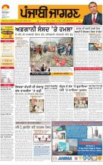 Jalandhar Dehat : Punjabi jagran News : 23rd June 2015 - Read on ipad, iphone, smart phone and tablets.