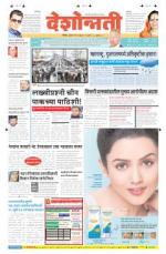 24th Jun Nanded - Read on ipad, iphone, smart phone and tablets.