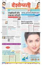 24th Jun Akola Main - Read on ipad, iphone, smart phone and tablets.