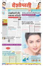 24th Jun Nagpur - Read on ipad, iphone, smart phone and tablets.