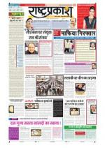 24th Jun Rashtraprakash - Read on ipad, iphone, smart phone and tablets.