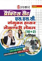 Practice Set  S.S.C Sanyukt Higher Secondary Level (10+2) Pariksha
