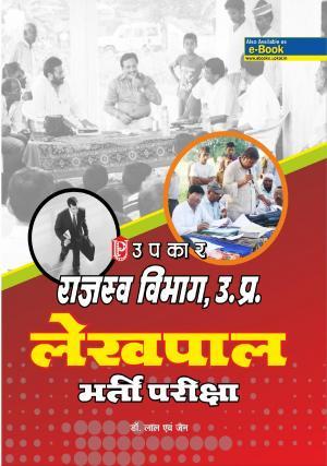Uttar Pradesh Lekhpaal Bharti Pariksha - Read on ipad, iphone, smart phone and tablets