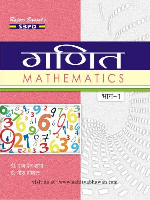 Mathematics - Read on ipad, iphone, smart phone and tablets