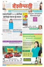 25th Jun Amravati - Read on ipad, iphone, smart phone and tablets.