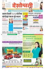 25th Jun Chandrapur - Read on ipad, iphone, smart phone and tablets.