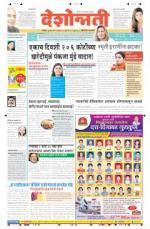 25th Jun Hingoli Parbhani - Read on ipad, iphone, smart phone and tablets.