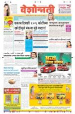 25th Jun Akola Main - Read on ipad, iphone, smart phone and tablets.