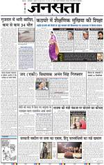 Jansatta, Hindi, 25/06/2015 - Read on ipad, iphone, smart phone and tablets.