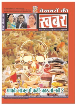 Bekhabaron Ki Khabar June 2015  - Read on ipad, iphone, smart phone and tablets.