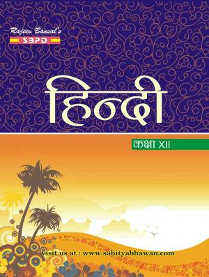 हिन्दी - Read on ipad, iphone, smart phone and tablets