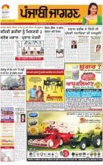 Moga/Faridkot/Muktsar  : Punjabi jagran News : 26th June 2015 - Read on ipad, iphone, smart phone and tablets.