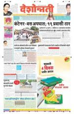 26th Jun Chandrapur - Read on ipad, iphone, smart phone and tablets.