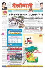 26th Jun Akola Main - Read on ipad, iphone, smart phone and tablets.